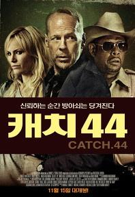 캐치44 포스터