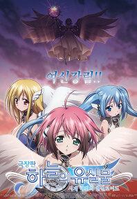 극장판 하늘의 유실물: 시계 태엽의 엔젤로이드 포스터