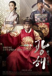 2012년 9월 둘째주 개봉영화