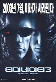 터미네이터 3 : 라이즈 오브 더 머신 포스터