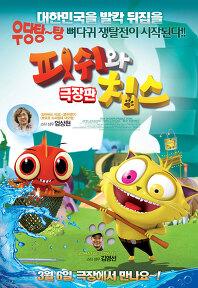 피쉬와 칩스 극장판 포스터