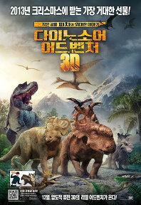 다이노소어 어드벤처 3D 포스터