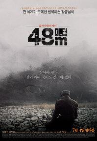 48m 포스터
