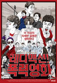 레디액션! 폭력영화 포스터