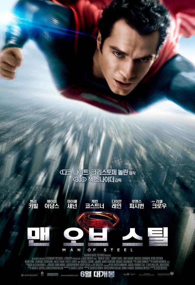 2013년 6월 둘째주 개봉영화