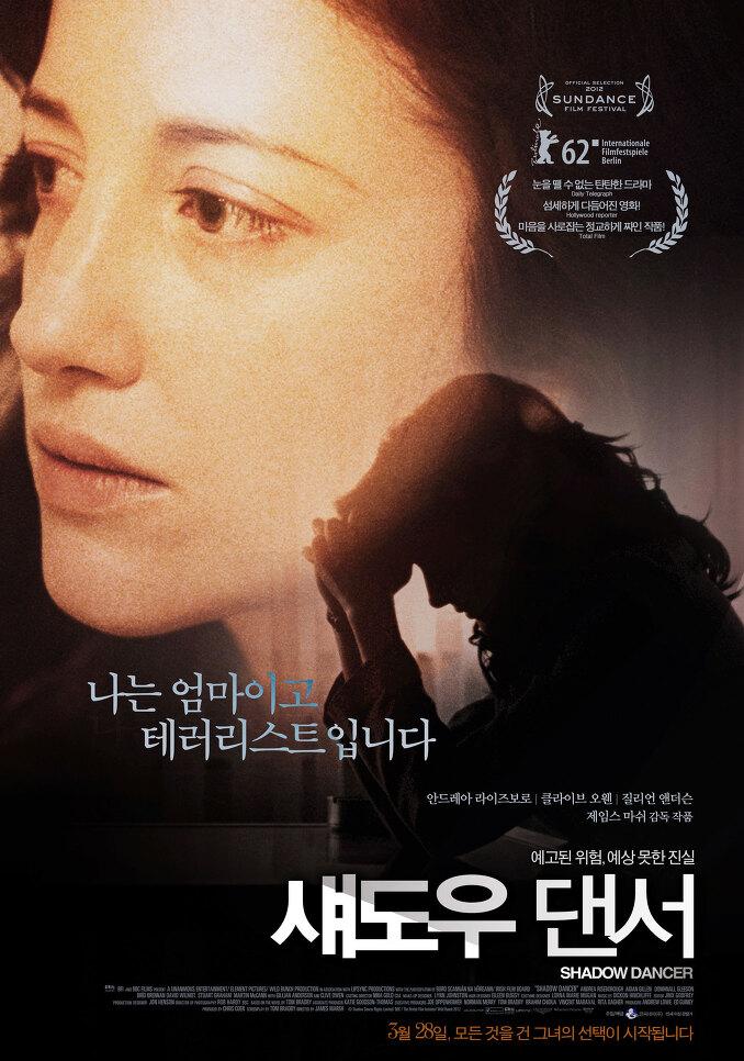 2013년 3월 넷째주 개봉영화